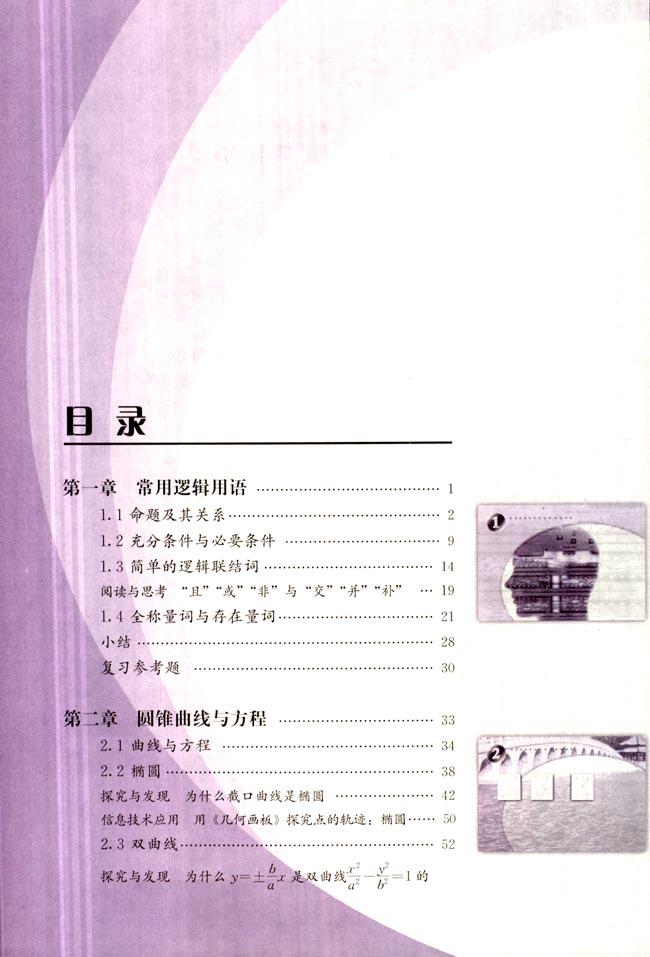 目录_人教版高中数学选修2-1_高中课本-中学课