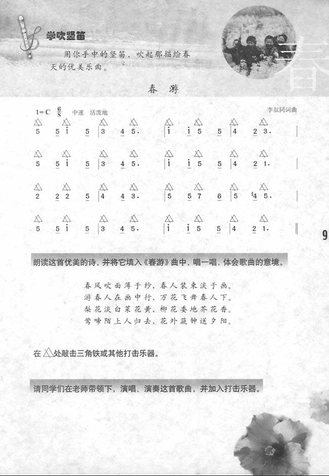 学吹竖笛春游 人教版七年级音乐简谱版下册 音乐课本 中学课本网