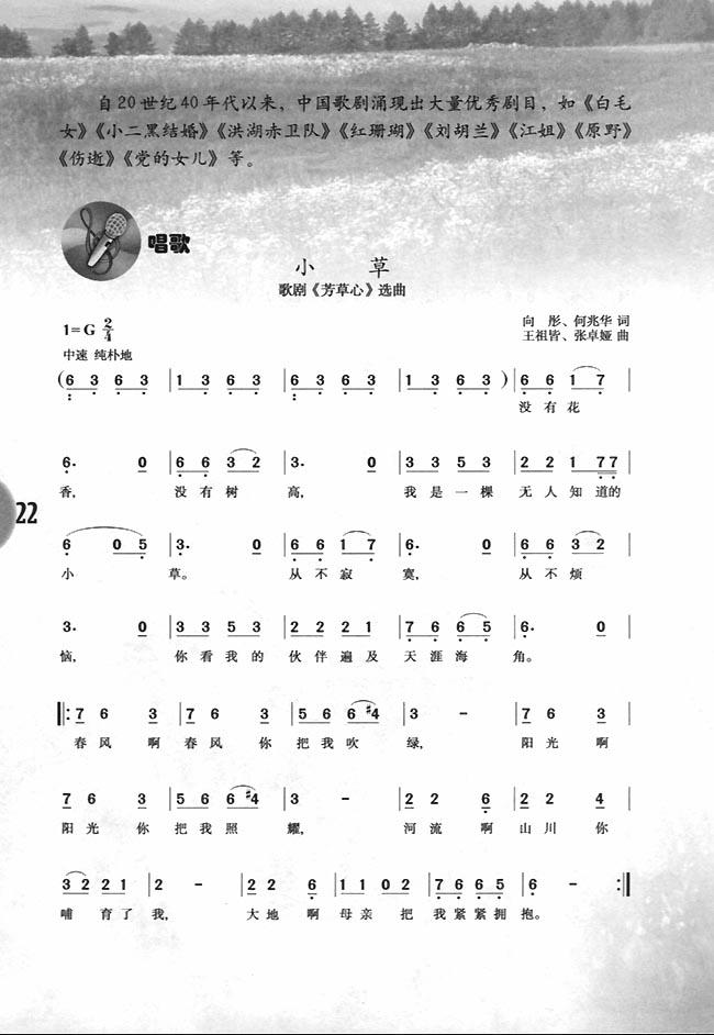 小草钢琴简谱数字