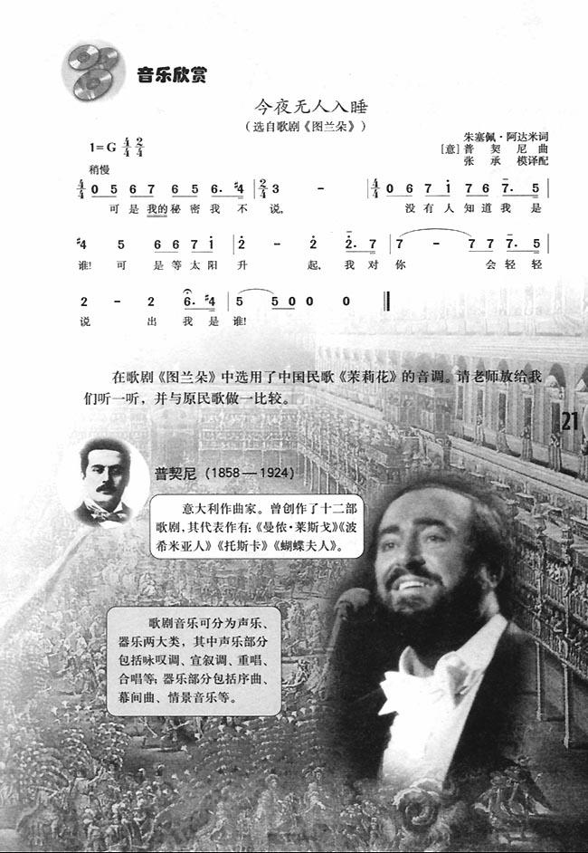 音乐欣赏今夜无人入睡_人教版九年级音乐简谱版下册