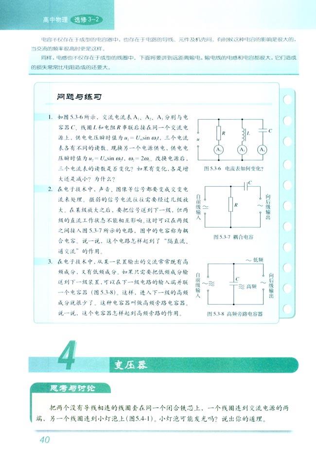 4变压器_人教版高中物理选修3-2