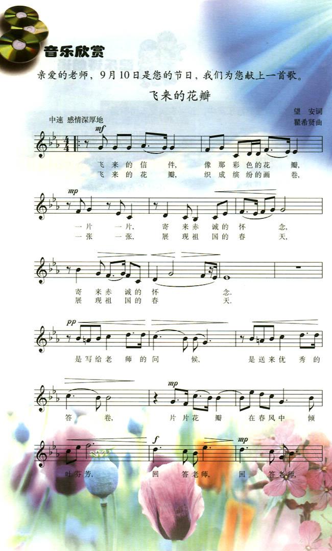 音乐欣赏飞来的花瓣_人教版七年级音乐五线谱版上册