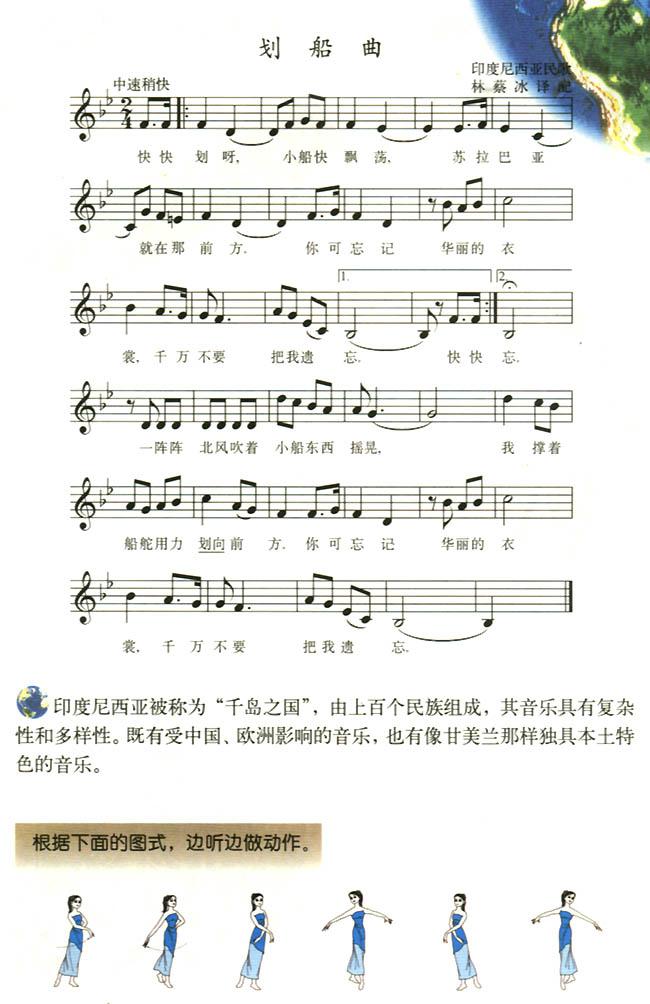 划船曲_人教版七年级音乐五线谱版上册