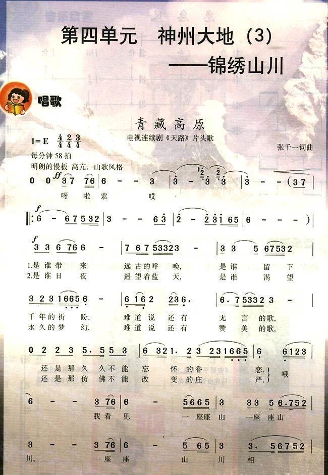 唱歌青藏高原_人教版八年级音乐简谱版上册_音乐课本