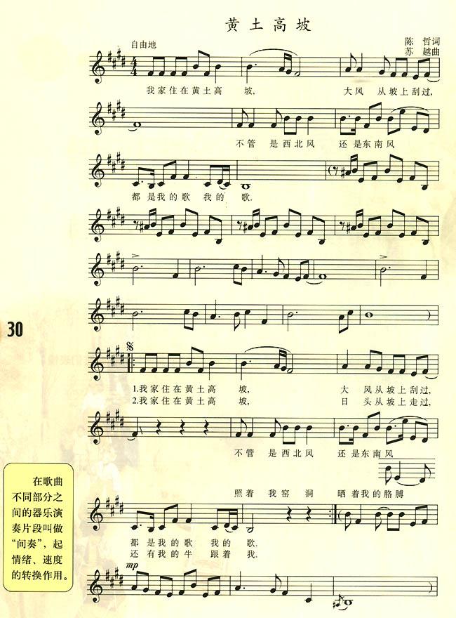 追梦人二胡谱子-黄土高坡 人教版八年级音乐五线谱版上册
