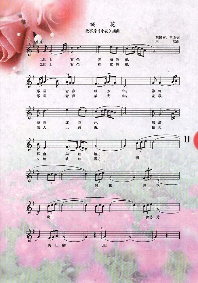绒花钢琴伴奏谱五线谱