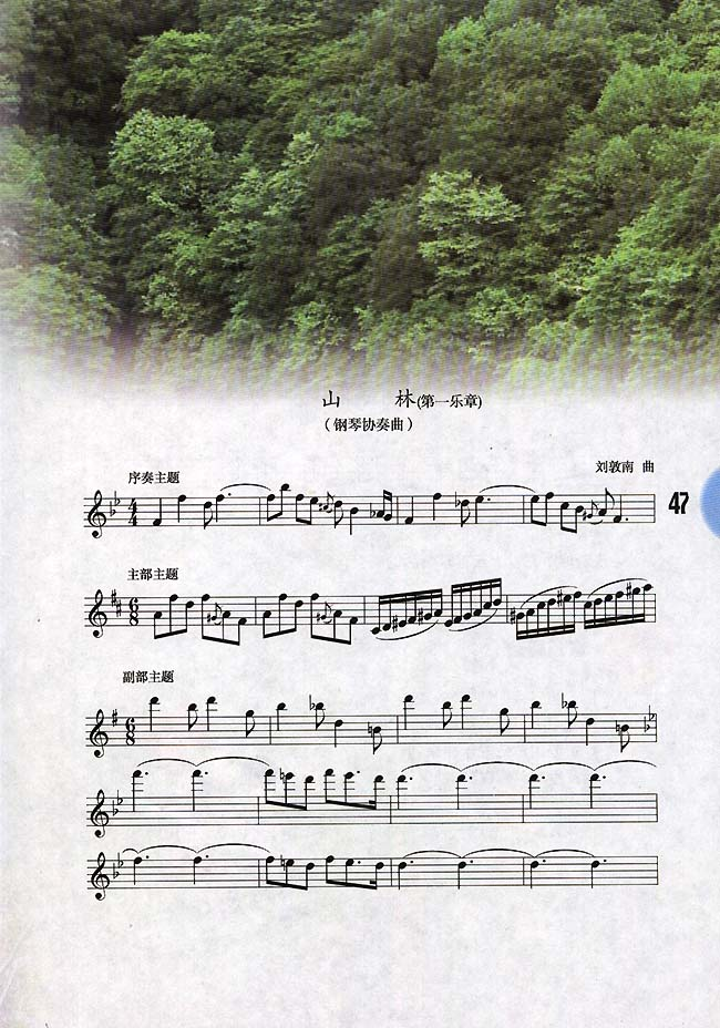 音乐课本中的卢沟谣歌谱